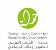 7amleh is looking for a Resource Development Coordinator