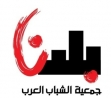 Support Baladna - Association for Arab Youth