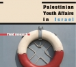 Baladna new book :Palestinian Youth Affairs in Israel